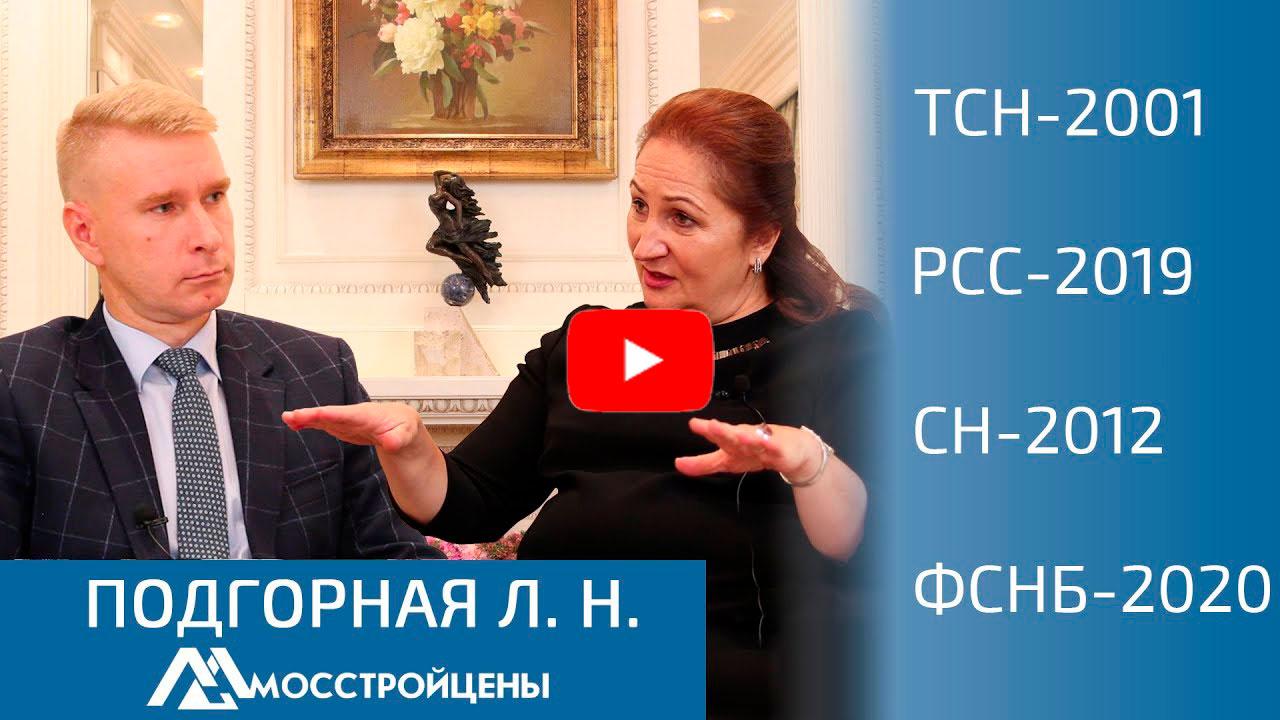Интервью с генеральным директором ОАО МЦЦС «Мосстройцены» - Подгорной Ларисой Николаевной