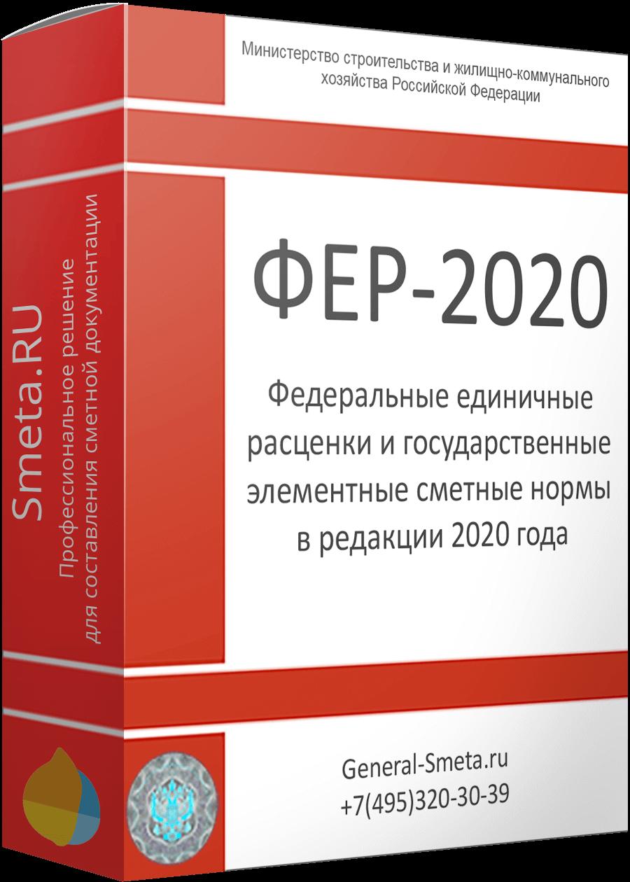 ФЕР 2020