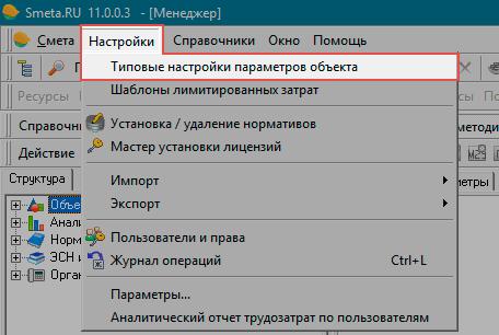 Типовые настройки параметров объектов