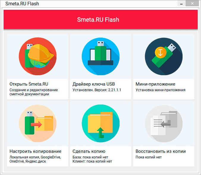 Главное окно программы Smeta.RU Flash