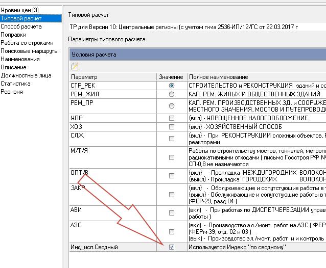 Используется индекс по сводному