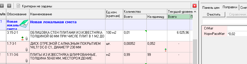 индикатор поправки к норме расхода материала