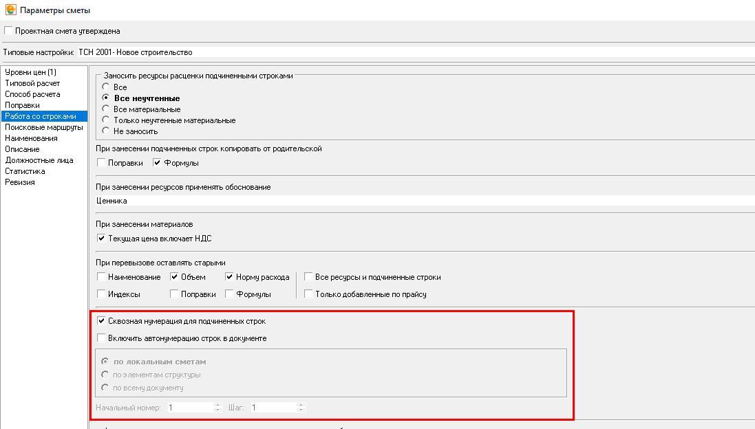 Включить автоматическую нумерацию в параметрах объекта