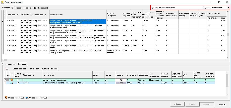 Фильтр в результатах поиска
