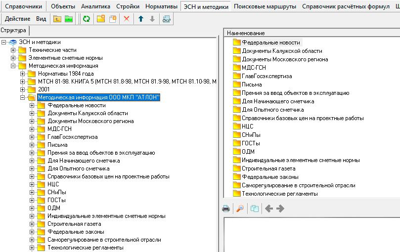 Информационно-методический файл (ИМФ)