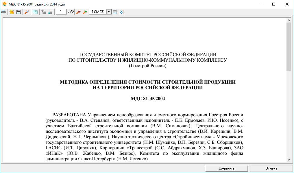 Импорт из ПДФ-файла