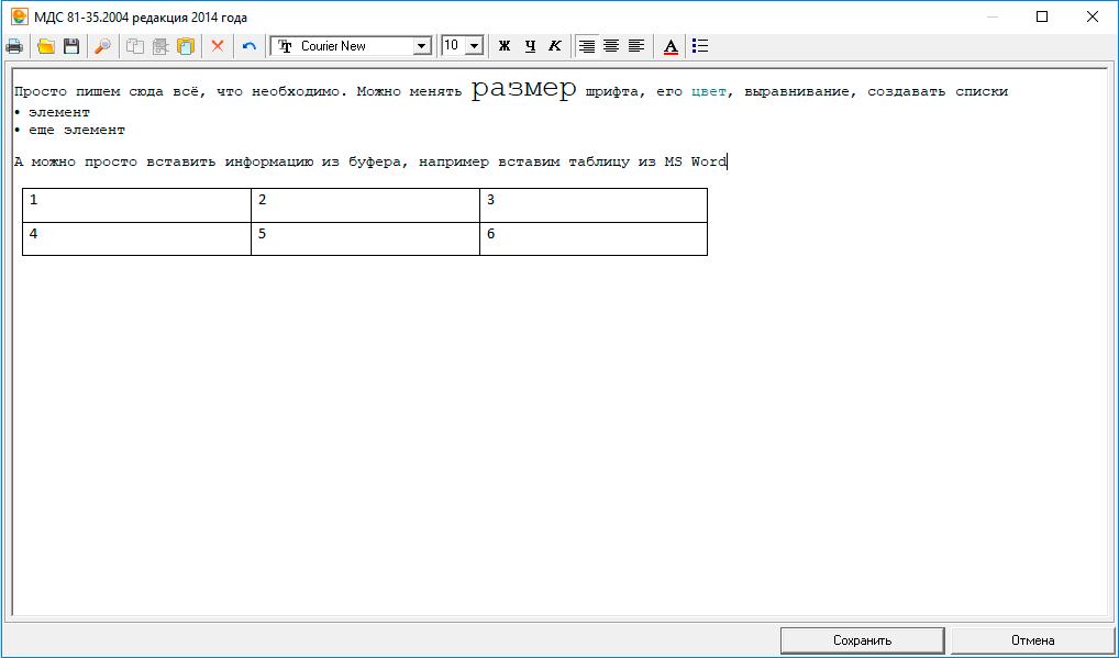 Окно редактора документа