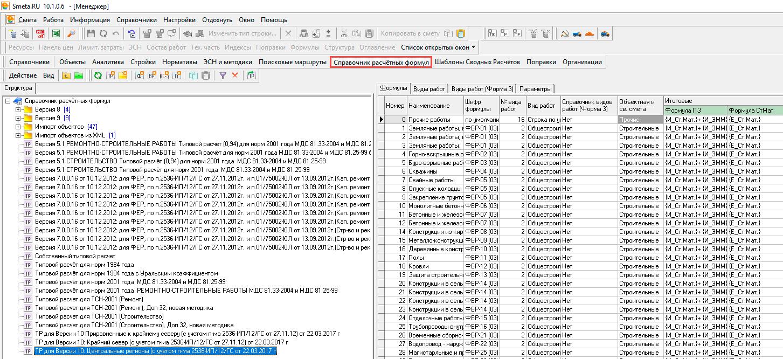 Справочник расчётных формул
