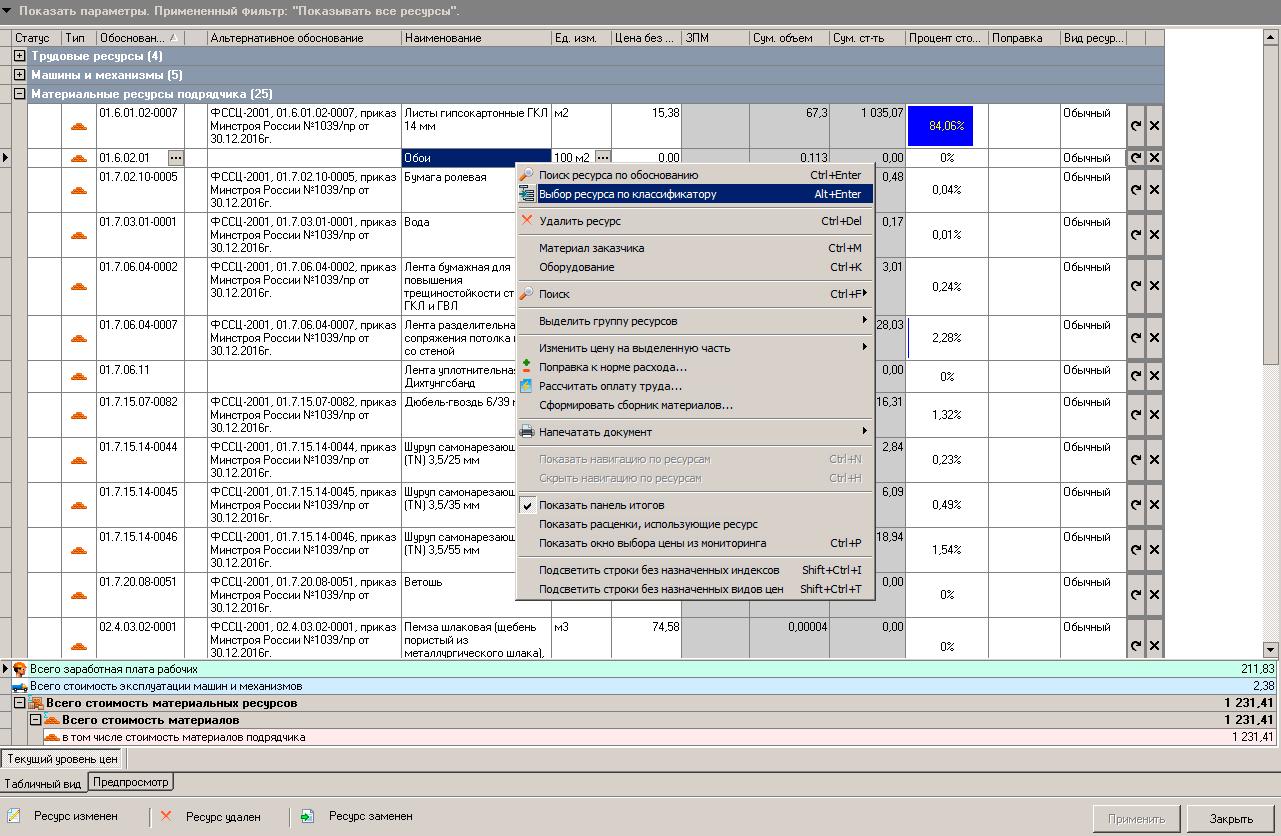 Выбор ресурса по классификатору