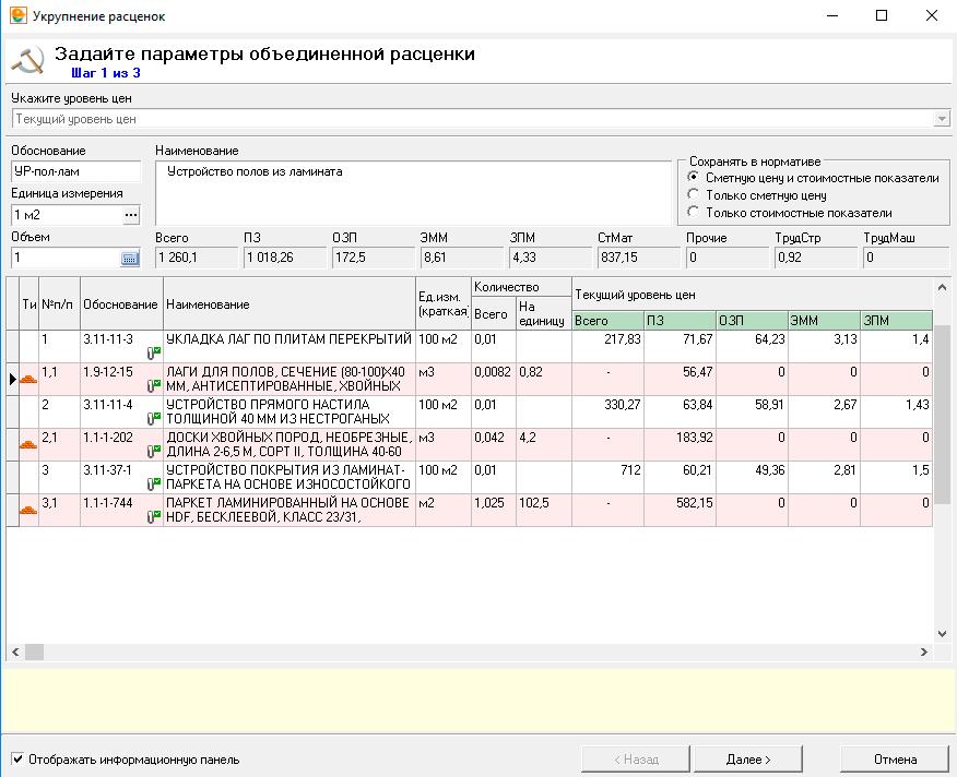 параметры объединенной расценки