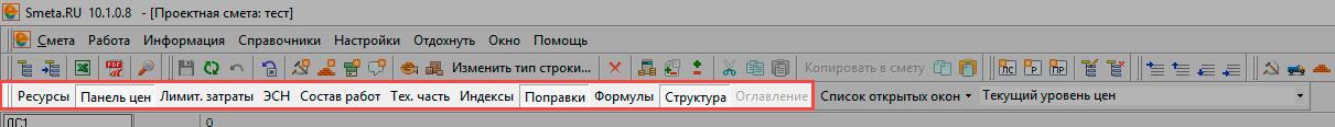 Кнопки включения панелей