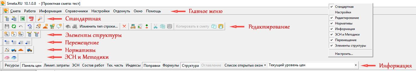 Список панелей