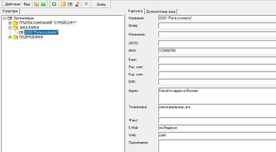 Заполнение карточки организации