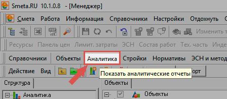 справочник «Аналитика»