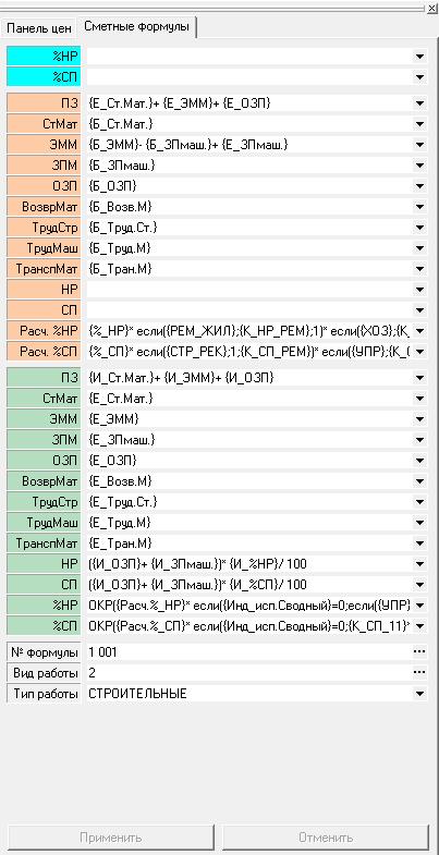 Панель: сметные формулы