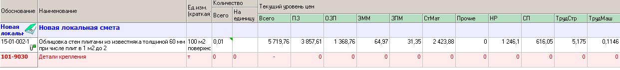 исходная расценка 15-01-002-1 в базе фер 2014 года