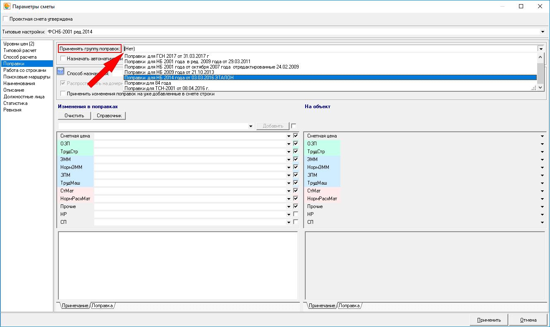 выбор сборника поправок в параметрах объекта