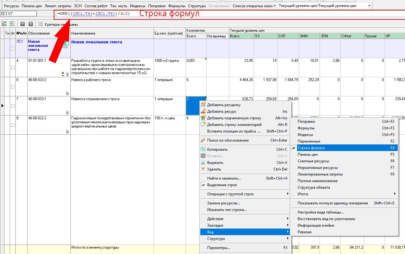 Строка формул