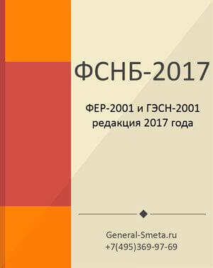 ФЕР-2001 и ГЭСН-2001 редакции 2017 года