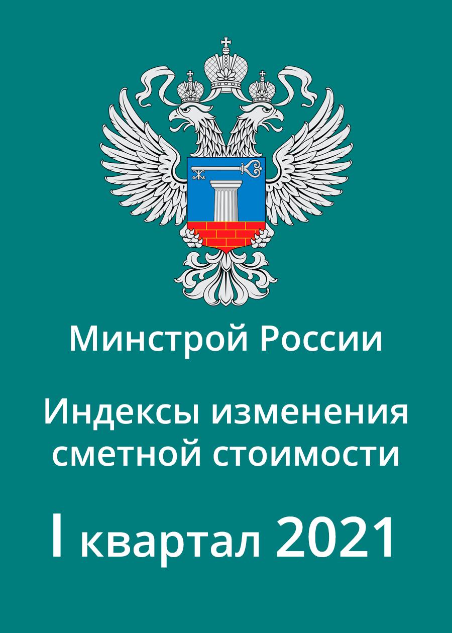 Индексы Минстроя на 1 квартал 2021 года