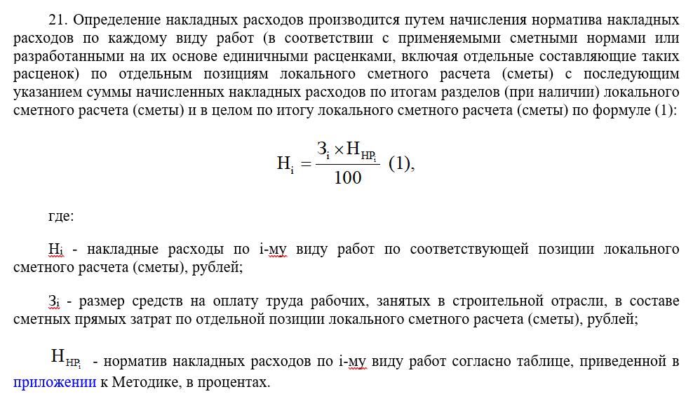 Рис. 2 – формула определения НР