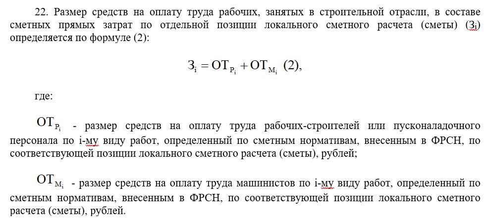 Рис. 3 – формула определения размера средств на оплату труда рабочих
