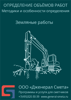 Подсчёт объёмов земляных работ