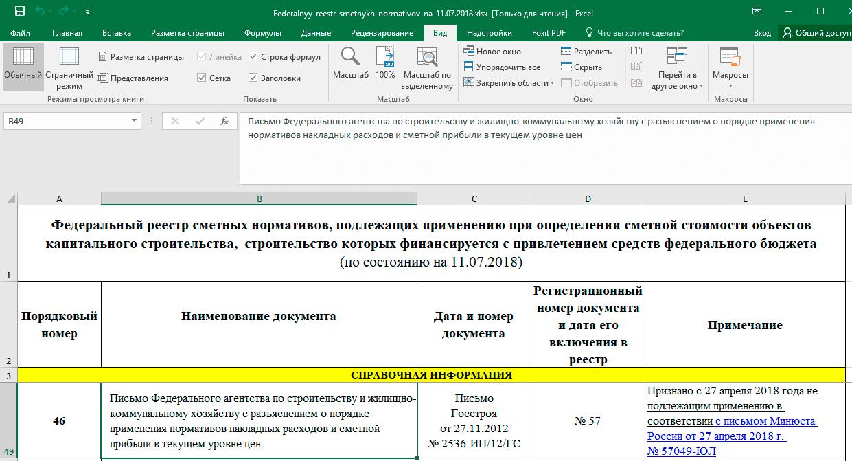 федеральный реестр нормативов от 11.07.2018 года