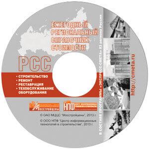 РСС-2017. Региональный Справочник Стоимости строительства