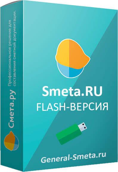 Сметная программа Smeta.RU Flash купить в Москве с бесплатной доставкой, установкой и обучением