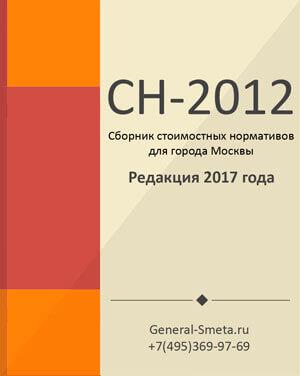СН-2012 - сборник стоимостных нормативов