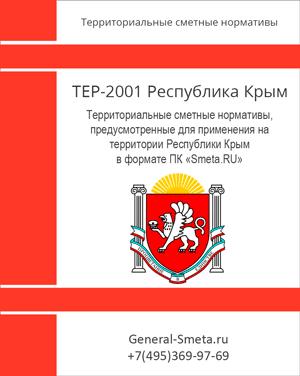Тер республики Крым в формате Smeta.RU.