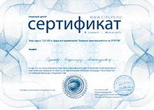 Сертификат об окончании курса «223-ФЗ и сфера его применения. Теория и практика работы на ЭТП ГПБ»