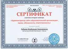 Сертификат об окончании курса «Администратор сайта образовательной организации»