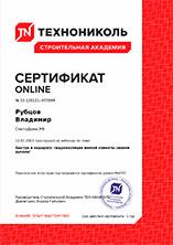 ТЕХНОНИКОЛЬ №21-120121-457899