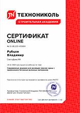 ТЕХНОНИКОЛЬ №21-181220-451924