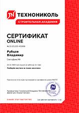 ТЕХНОНИКОЛЬ №21-221220-451926