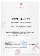 Сертифицированный специалист по ПК Smeta.ru