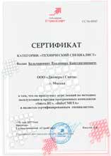 Сертифицированный специалист по ПК «Smeta.ru»