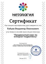 Участник семинара «Продвинутый курс по интернет-маркетингу»