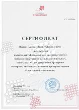 Сертифицированный преподаватель по ПК Smeta.ru