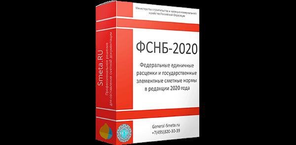ФСНБ 2020