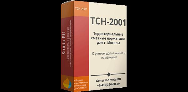 ТСН-2001 МГЭ / МЦЦС