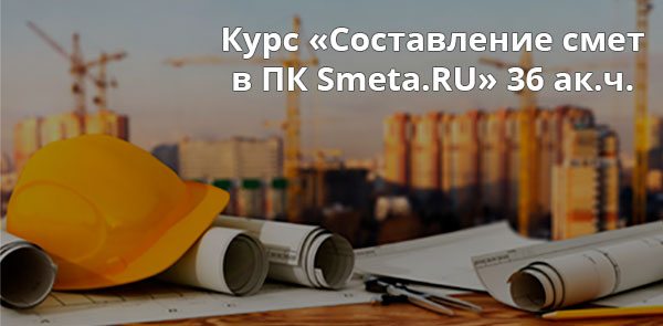 Курс по программе Smeta.RU
