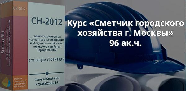 Сметчик городского хозяйства г. Москвы